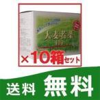 なんと 食物繊維 54.7%!!大麦若葉