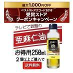オメガ3 アマニ油 亜麻仁油 【お徳用】亜麻仁オイル『亜麻仁油100% 250ml』 あまに油 アマニオイル