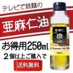 アマニ油 オメガ3 亜麻仁油 【お徳用】『亜麻仁油100% 250ml』 あまに油 アマニオイル ご注文殺到中
