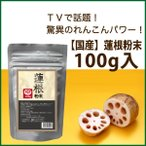 レンコンパウダー 国産 蓮根粉末 100g  蓮根 レンコン 蓮根粉 れんこんパウダー 花粉