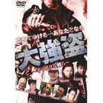 DMSM-8520 DVD 大強盗