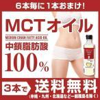中鎖脂肪酸/100%/MCT/オイル/食用油/無味無臭/ケトン体