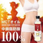 MCTオイル 100EX 230g 【mct100%】【3本ご購入より送
