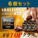 HMB 強化版  『hmb MAX  強化版 120粒 ≪6個セット≫ 』 サプリ タブレット サプリメント プロテイン 筋トレ 自転車 トレーニング 【関東圏あすつく10時迄】