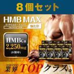 HMB 強化版  『hmb MAX  強化版 120粒 ≪8個セット≫ 』 サプリ タブレット サプリメント プロテイン ロイシン 筋トレ 自転車 トレーニング