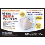 BMC 活性炭マスク レギュラーサイズ グレー 50枚入 不織布 ウイルス かぜ 花粉