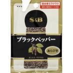 Yahoo! Yahoo!ショッピング(ヤフー ショッピング)S&B 袋入りブラックペッパー(あらびき) 14g