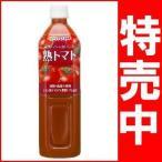 激安 トマトジュース 熟トマト 900ml 12本X2ケース 伊藤園 無塩 オスモチン