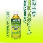 カテキン緑茶 350ml x 24本 伊藤園 クレジット決済限定