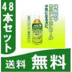 カテキン緑茶 350ml  2ケース48本 伊藤園