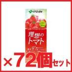 激安 理想のトマト 200ml 3ケース 72本セット 伊藤園 トマトジュース 野菜ジュース