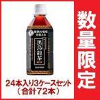サントリー黒烏龍茶 350ml 24本 x 3ケース(合計72本)