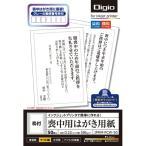 ナカバヤシ インクジェットプリンタ用 喪中用はがき用紙 無地タイプ 枠付 50枚 JPMM-PCW-50