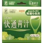 特定保健用食品 整腸(食物繊維)『スキッと快通青汁 38.7g(4.3g x 9包)』