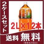 蕃爽麗茶 2L X 2ケースセット(合計12本) ばんそうれいちゃ