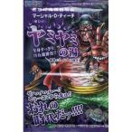 ワンピース キャラクター入浴用化粧品  悪魔の実シリーズ  ヤミヤミの湯 BOX  エイチ エヌ アンド アソシエイツ