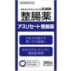 アスリセート整腸薬 360錠 ビフィズス菌 ビオフェルミンと同等品