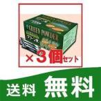 グリーン末 90包 3箱セット 大麦若葉の粉末 美味しい青汁