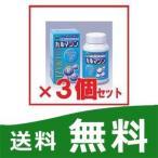 カルマジン 3個セット プレビジョン カルシウムとミネラル補給 湧永製薬