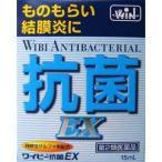 抗菌目薬 ワイビー抗菌EX 15mL  【第2類医薬品】