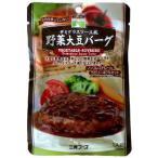 三育 デミグラスソース風野菜大豆バーグ