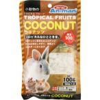 トロピカルフルーツココナッツ 100g