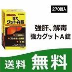 二日酔い悪酔いに 黄色と黒の強力グットA錠270錠【第3類医薬品】