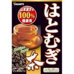 はとむぎ茶100% 10g×20バッグ