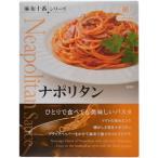 Yahoo! Yahoo!ショッピング(ヤフー ショッピング)nakato 麻布十番シリーズ ナポリタン 140g