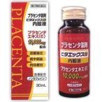 ビタエックス30 30ml 【第2類医薬品】 プラセンタ10000mg