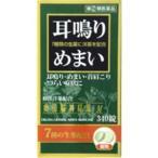 奥田脳神経薬M 340錠  【指定第2類医薬品】
