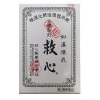 救心 120粒 【第2類医薬品】