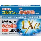 コルゲンコーワ鎮痛解熱LXα 12錠 【第1類医薬品】 薬剤師対応