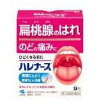 ハレナース 9包 【第3類医薬品】