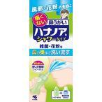 小林製薬 ハナノア 鼻洗浄 鼻うがい シャワータイプ シャワーボトル+専用洗浄液300ml  鼻うがい