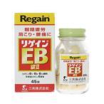 (医薬品画像)リゲインEB錠II