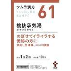 ツムラ漢方61 桃核承気湯エキス顆粒 20包 【第2類医薬品】 ツムラの漢方薬