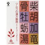 柴胡加竜骨牡蛎湯(1012)漢方ツムラ 24包  【第2類医薬品】