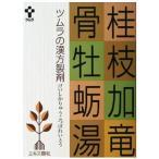 桂枝加竜骨牡蛎湯(1026)漢方ツムラ 24包  【第2類医薬品】