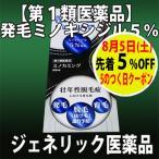 ミノアップ 60ml ミノキシジル5% 【�