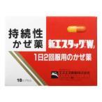 新エスタック W 18カプセル 【指定第2類医薬品】