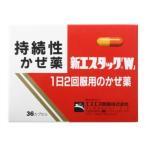 新エスタック W 24カプセル 【指定第2類医薬品】