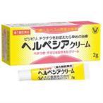 ヘルペシアクリーム 2g 【第1類医薬品】 薬剤師対応 【税制対象商品】