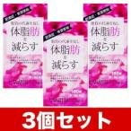 大柴胡湯エキス錠H 180錠 3個セット 本草 【第2類医薬品】