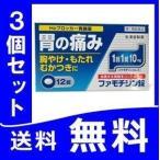 ファモチジン錠 クニヒロ 3個セット 定形外郵便 ガスター10と同じ成分【第1類医薬品】薬剤師対応 【税制対象商品】