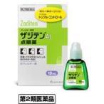 ザジテンAL点眼薬 10ml 【第2類医薬品】