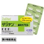 ザジテンAL鼻炎カプセル 20カプセル 【第2類医薬品】 【税制対象商品】