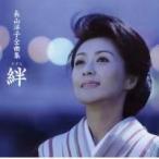 VICL 62146 長山 洋子全曲集〜絆〜/長山 洋子