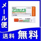アラセナS 2g  【第1類医薬品】 メール便 薬剤師対応 【税制対象商品】