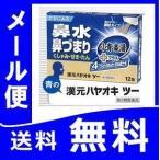 漢元ハヤオキ ツー 12包 定形外郵便 風邪薬【第2類医薬品】
